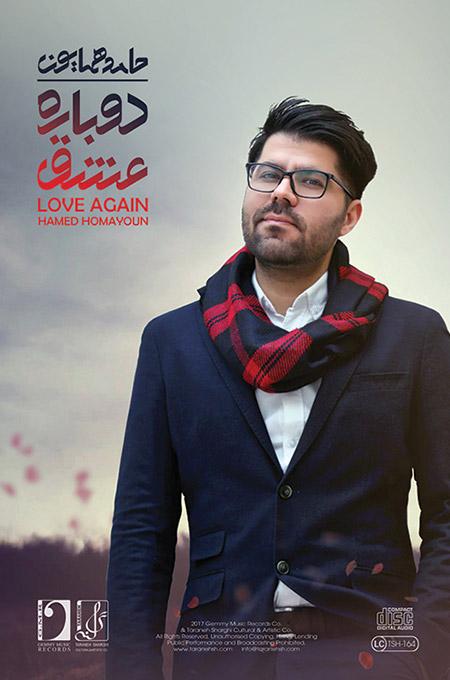 دانلود آلبوم جدید حامد همایون به نام میان دوباره عشق