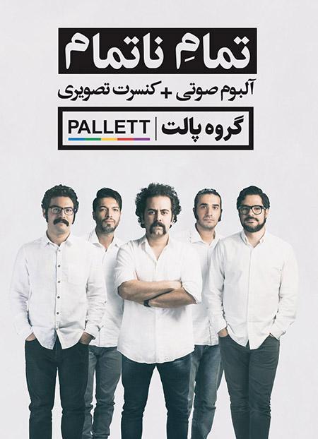 دانلود آلبوم جدید پالت به نام تمام ناتمام