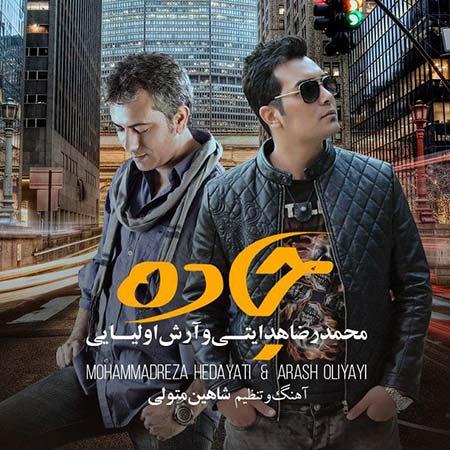 دانلود آهنگ جاده با صدای محمدرضا هدایتی و آرش اولیایی