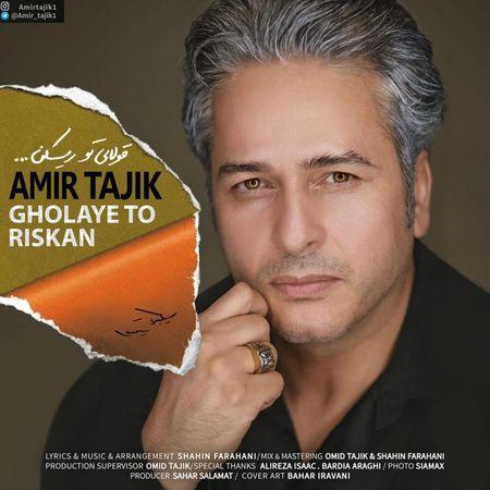 دانلود آهنگ جدیدامیر تاجیکبه نامقولای تو ریسکن