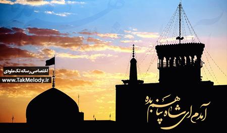دانلود آهنگ گلچین شده به مناسبت شهادت امام رضا