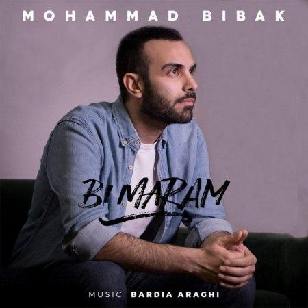 دانلود آهنگ جدیدمحمد بی باکبه نامبی مرام
