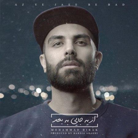 دانلود آلبوم جدیدمحمد بی باکبه ناماز یه جایی به بعد