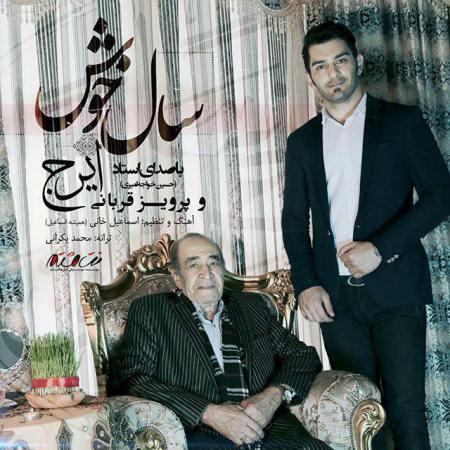 دانلود آهنگ سال خوشبا صدای ایرج خواجه امیریو پرویز قربانی