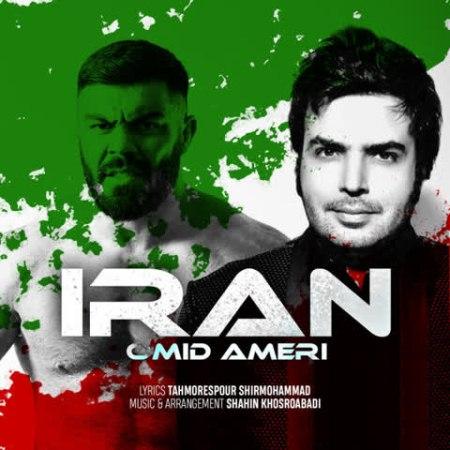دانلود آهنگ جدید امید عامریبه نام ایران