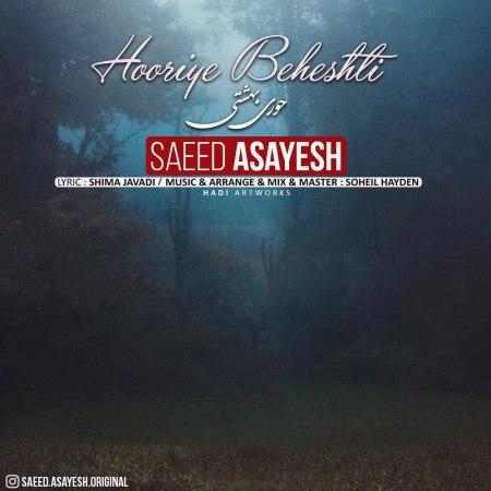 دانلود آهنگ جدید سعید آسایشبه نام حوری بهشتی