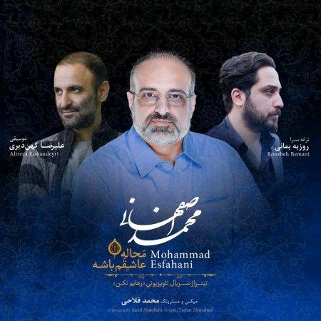 دانلود آهنگ جدید محمد اصفهانیبه نام محاله عاشقم باشه