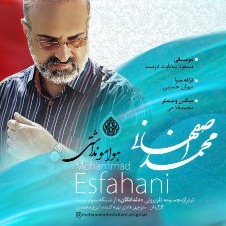 دانلود آهنگ جدیدمحمد اصفهانیبه نامهوامو نداشتی
