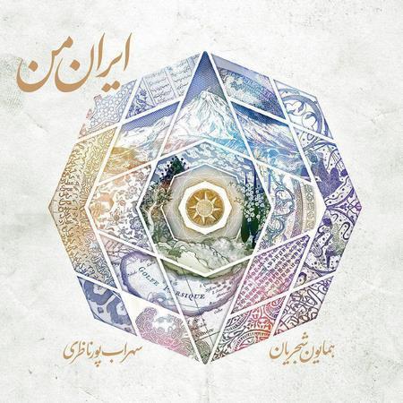 دانلود آلبوم جدیدهمایون شجریانبه نام ایران من