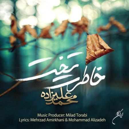 دانلود آهنگ جدیدمحمد علیزادهبه نامخاطرت جمع