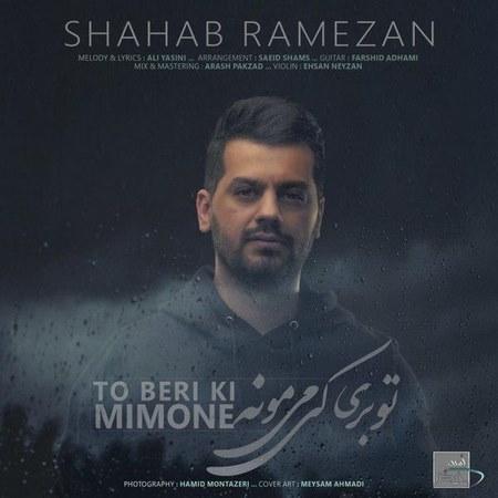 دانلود آهنگ جدیدشهاب رمضانبه نامتو بری کی می مونه