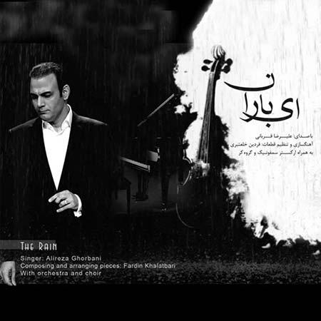 دانلود آلبوم جدید علیرضا قربانی به نام ای باران