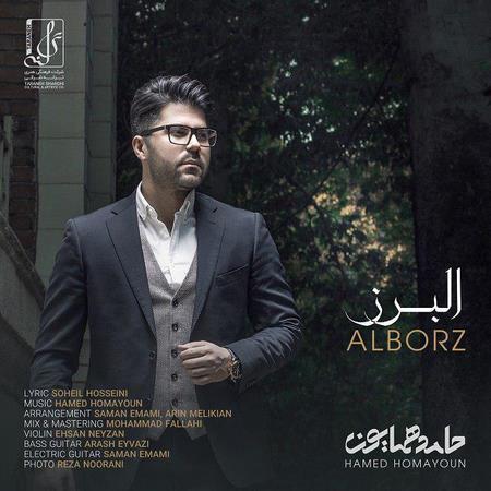 حامد همایون البرز