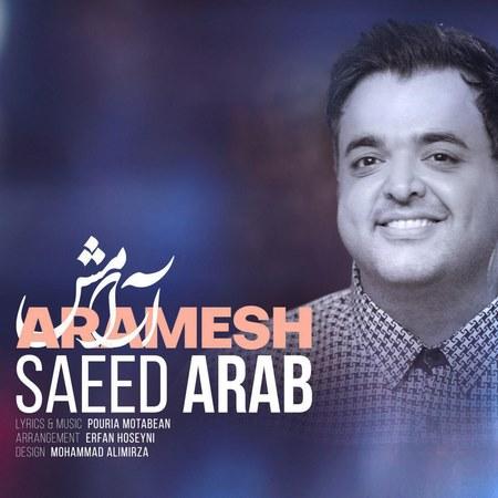 سعید عربآرامش