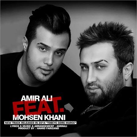 دانلود آهنگ جدید امیر علی و محسن خانی به نام توبه ی گرگ مرگِ