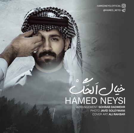 حامد نیسی خیال الحگ