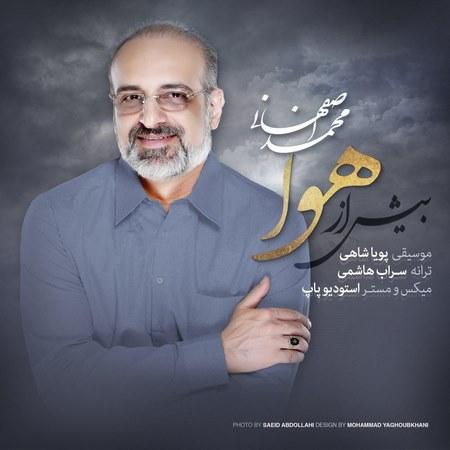 محمد اصفهانی بیش از هوا