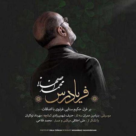 محمد اصفهانیفریادرس