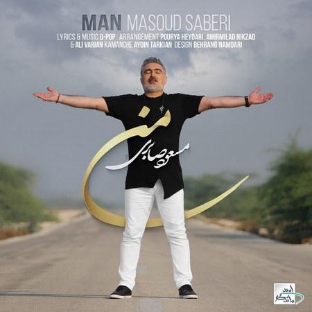 مسعود صابری من