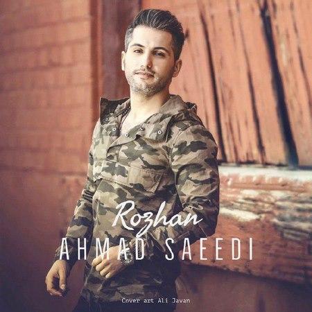 احمد سعیدی روژان