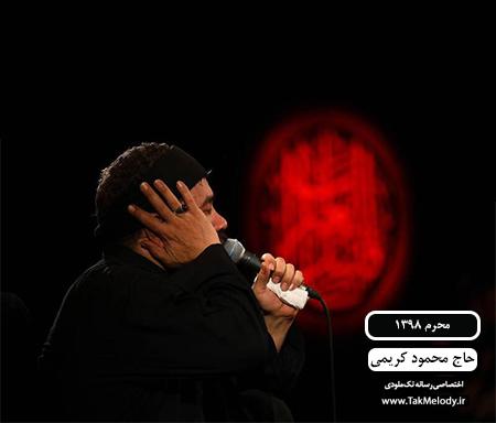 حاج محمود کریمی محرم 98
