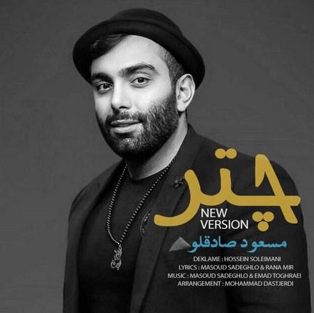نسخه جدید آهنگ مسعود صادقلو چتر