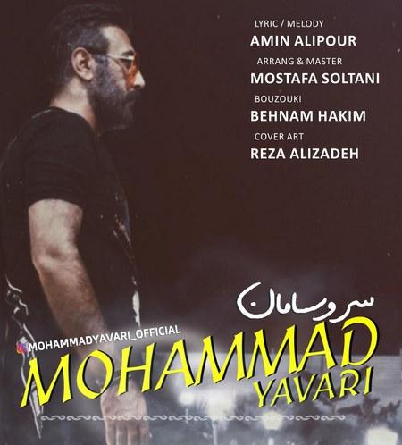 محمد یاوری سر و سامان