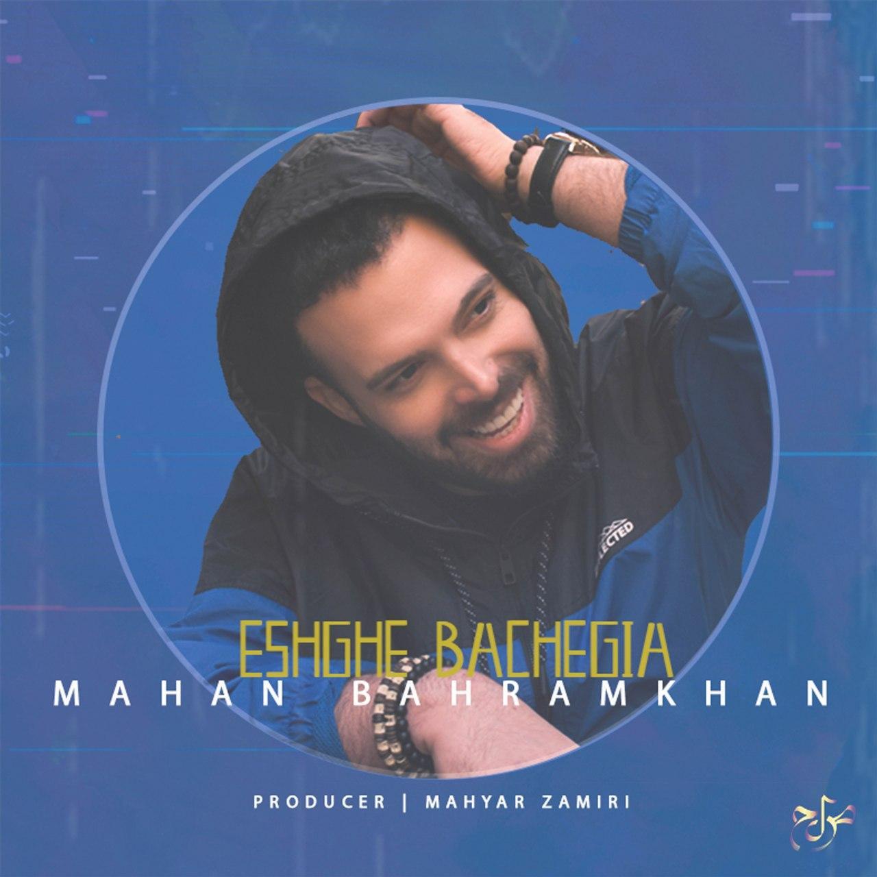 دانلود آهنگ جدید ماهان بهرام خان بهنام عشق بچگیا