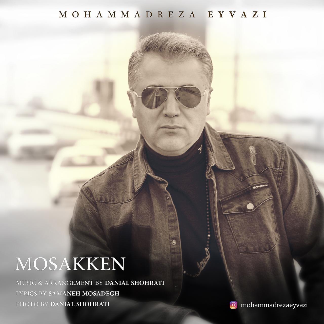 دانلود آهنگ جدید محمدرضا عیوضیبه نام مسکن