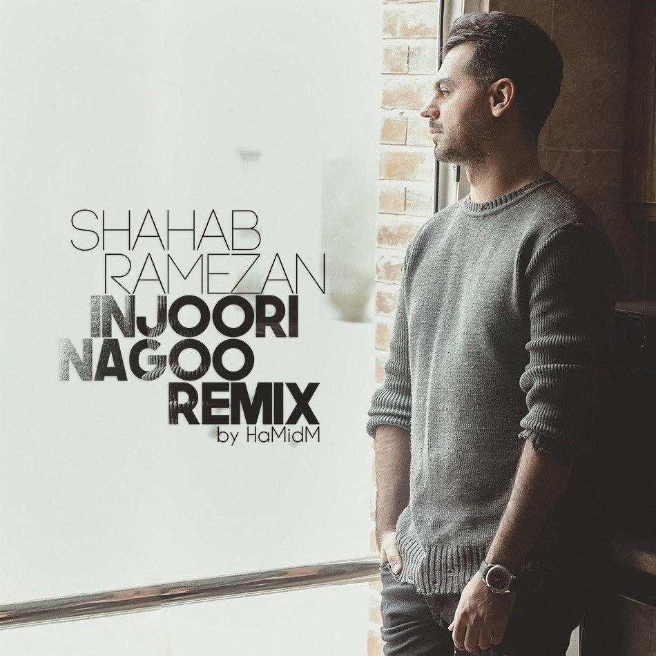 دانلود ریمیکس آهنگ اینجوری نگو شهاب رمضان