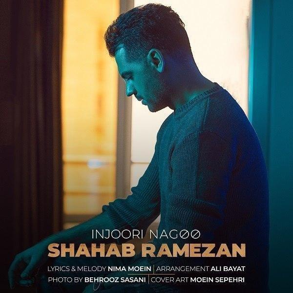 دانلود آهنگ جدید شهاب رمضانبه نام اینجوری نگو