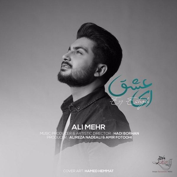 دانلود آهنگ جدید علی مهر به نام ای عشق