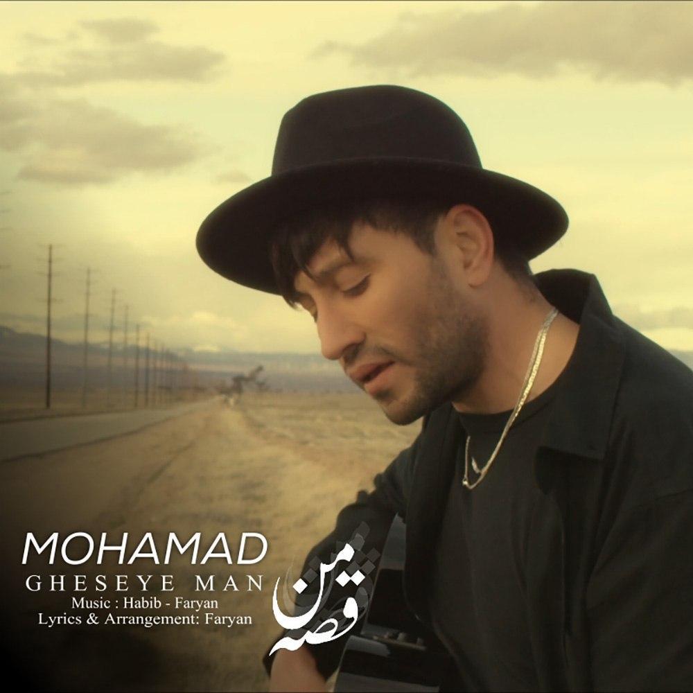 دانلود آهنگ جدید محمد به نام قصه ی من