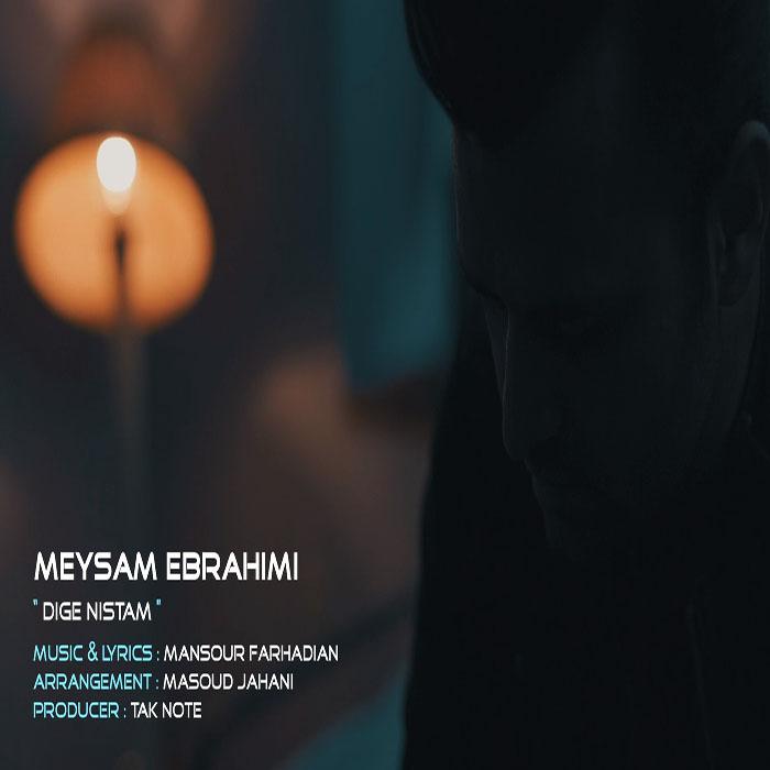 دانلود موزیک ویدیو میثم ابراهیمی به نام دیگه نیستم