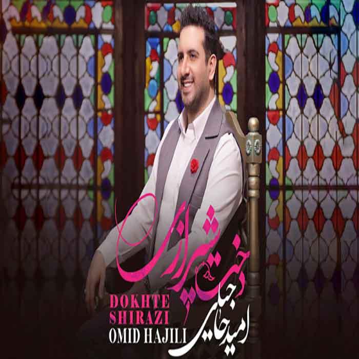 دانلود موزیک ویدیو امیدحاجیلی به نام دخت شیرازی