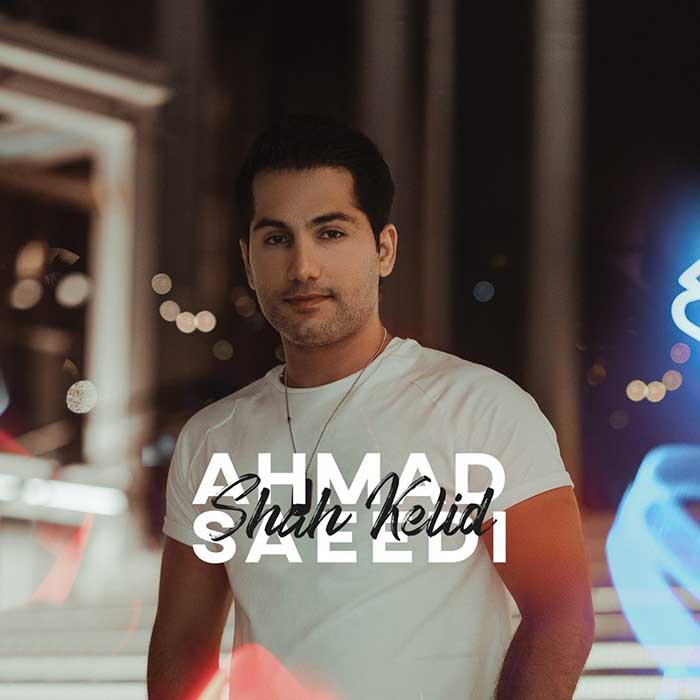 دانلود آهنگ جدید احمد سعیدی به نام شاه کلید