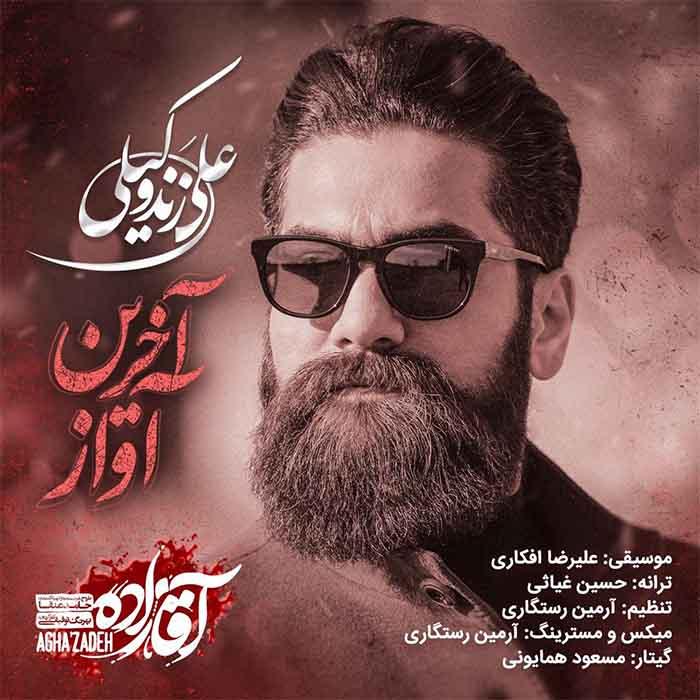 دانلود آهنگ جدید علی زند وکیلی به نام آخرین آواز