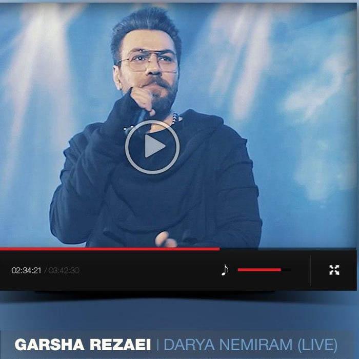 دانلود اجرای زندهآهنگ گرشا رضایی به نام دریا نمیرم