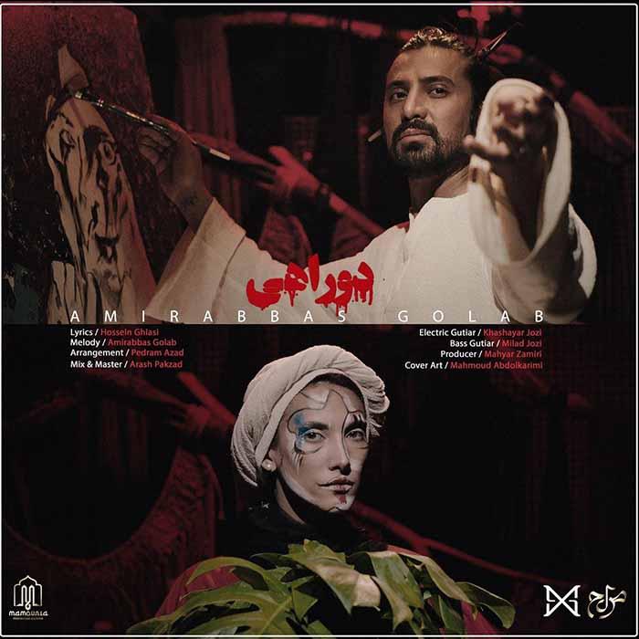 دانلود آهنگ جدید امیر عباس گلاب به نام دوراهی