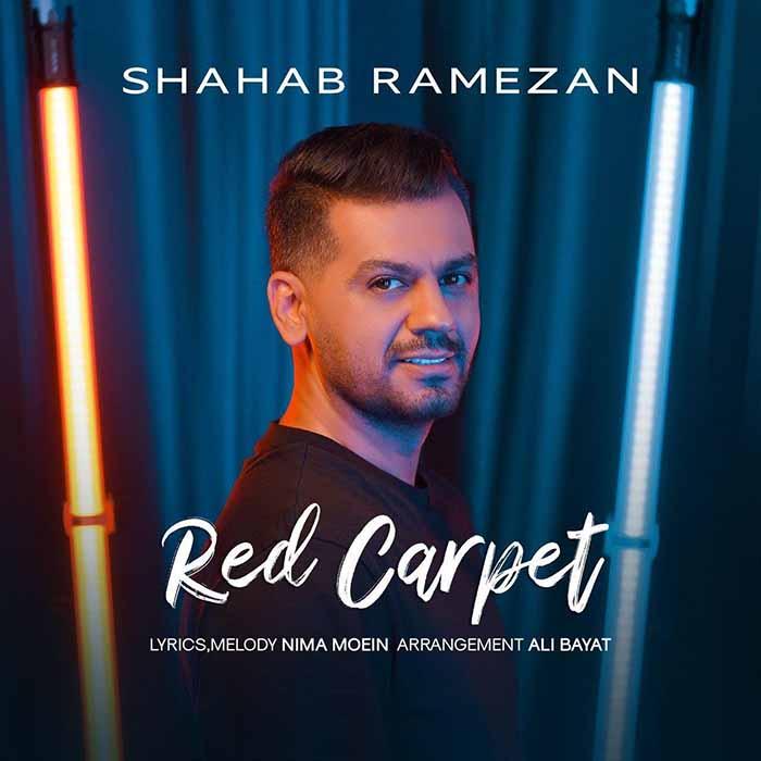 دانلود آهنگ جدید شهاب رمضان به نام فرش قرمز