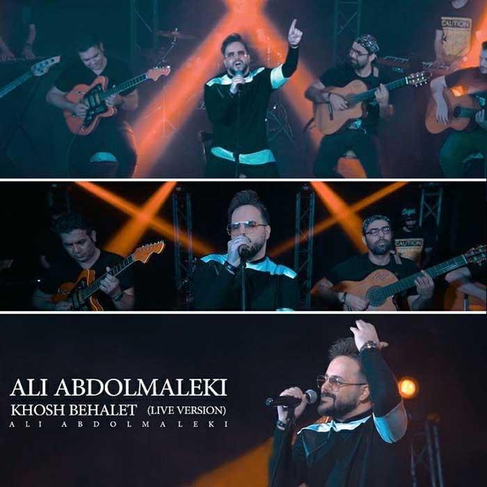 دانلود اجرای زندهآهنگ علی عبدالمالکی به نام خوش به حالت