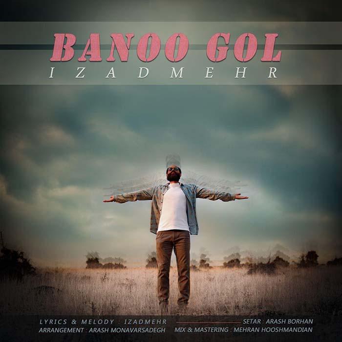 دانلود آهنگ جدید ایزدمهر به نام بانو گل