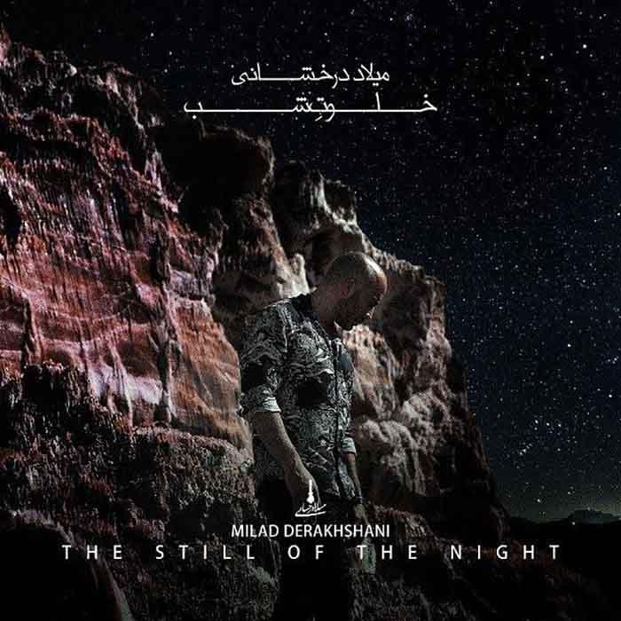 دانلود آهنگ جدید میلاد درخشانی به نام خلوت شب