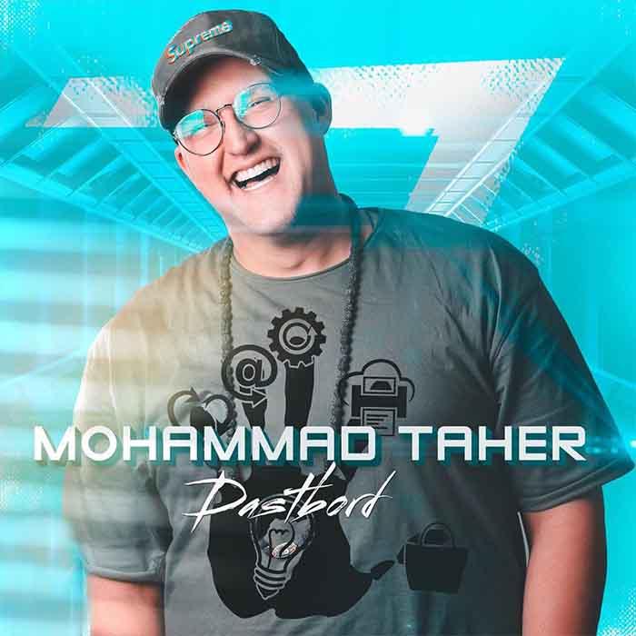 دانلود آهنگ جدید محمد طاهر به نام دستبرد