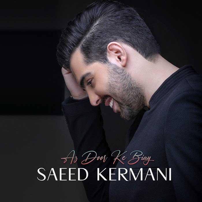 دانلود آهنگ جدید سعید کرمانی به نام از دور که بیای