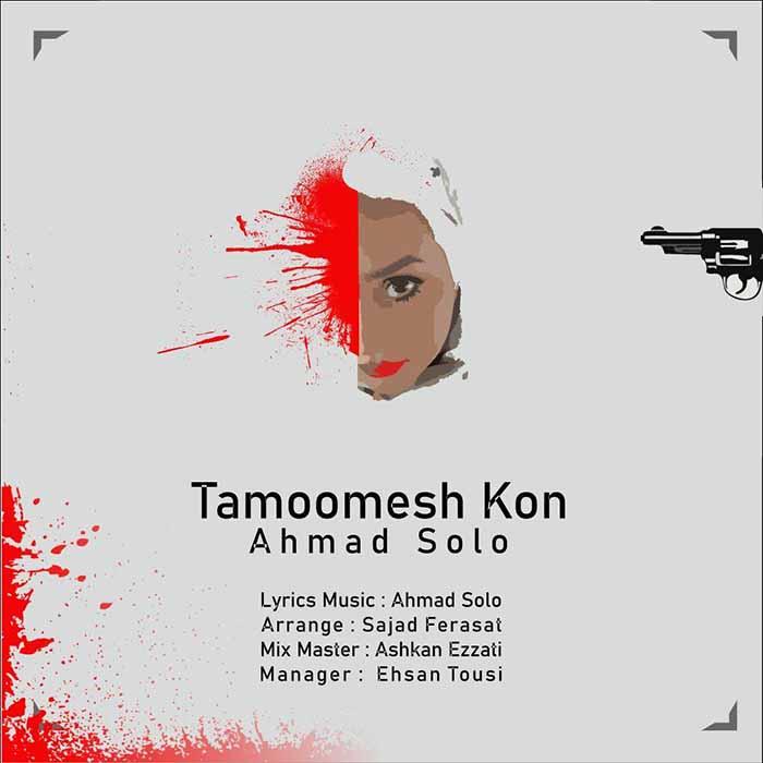 دانلود آهنگ جدید احمد سلو به نام تمومش کن