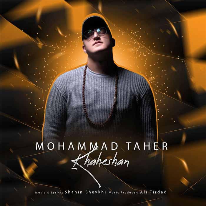 دانلود آهنگ جدید محمد طاهر به نام خواهشا