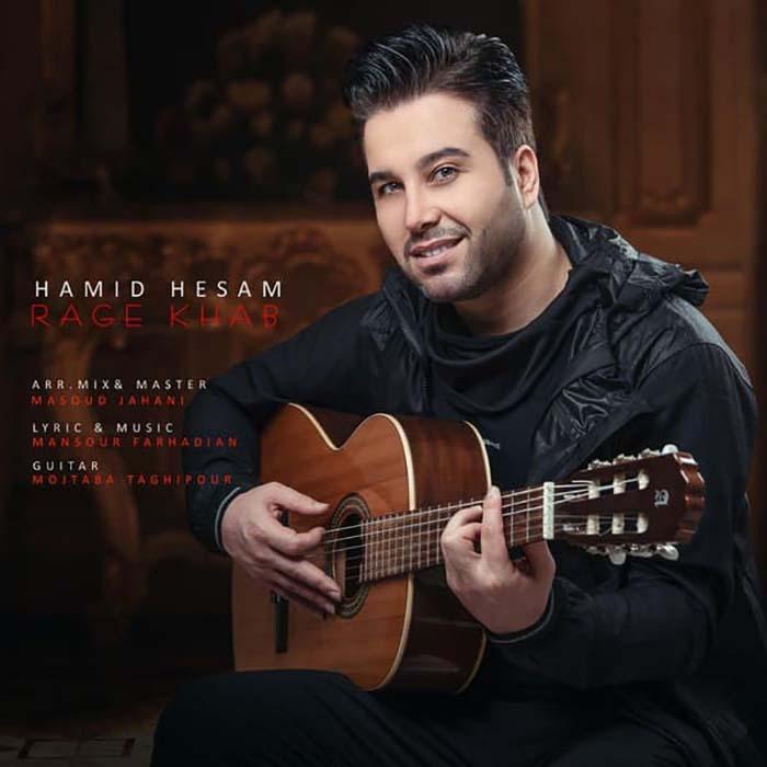 دانلود آهنگ جدید حمید حسام به نام رگ خواب