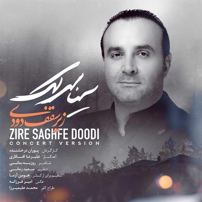 دانلود اجرای زندهآهنگ زیر سقف دودی سینا سرلک