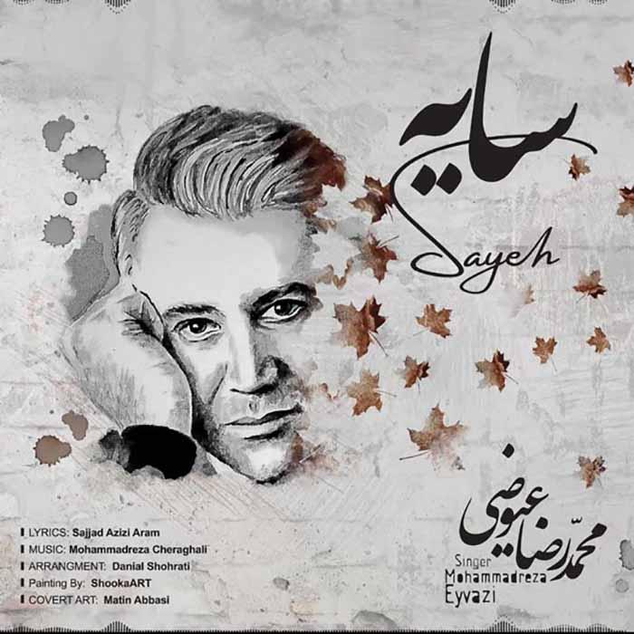 دانلود آهنگ جدید محمدرضا عیوضی به نام سایه